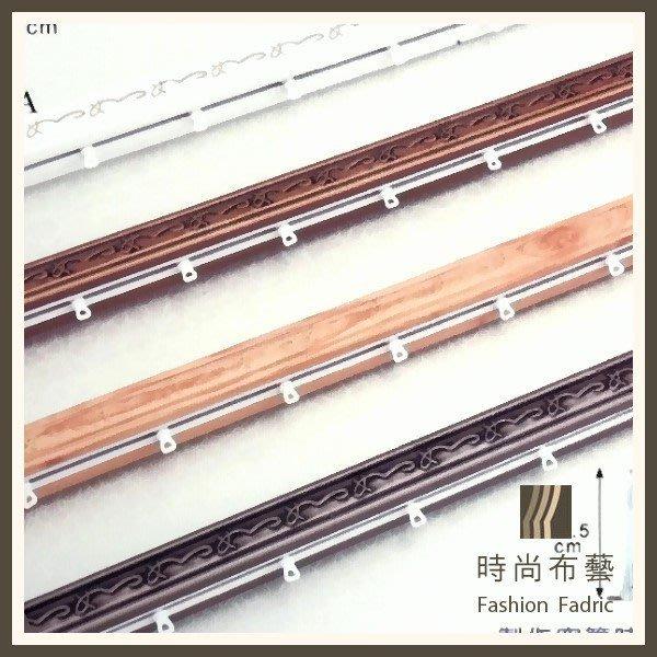 M型木軌 滑輪式 窗簾軌道 (順暢 好啦) -35MM 窗簾 藝術軌道 K102 時尚布藝 平價窗簾網