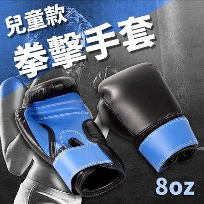 8oz兒童款拳擊手套(搏擊/兒童/8盎司/沙袋練習/防護健身/護具)
