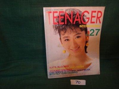 【愛悅二手書坊 09-52】TEENAGER第27期