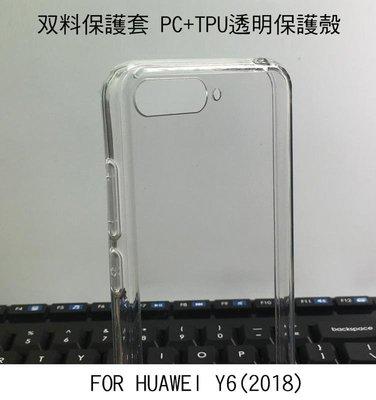 --庫米--HUAWEI Y6(2018) 双料保護套 高透光 背殼 透明殼 防摔殼 防塵塞設計 吊飾孔