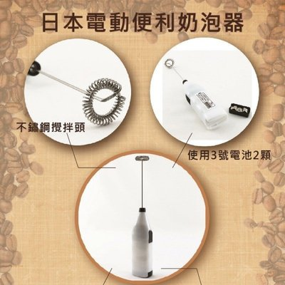 熱銷 日本電動打奶泡器 防彈咖啡 拉花 拿鐵 手持奶泡機 電動攪拌器 奶粉攪拌棒 打蛋器【CF-02A-81009】