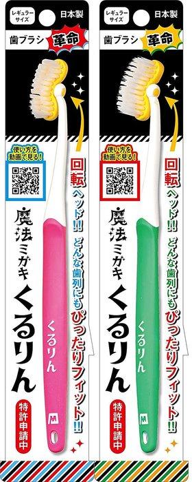 現貨中 日本製 熱銷 松本金型 魔法全方位旋轉牙刷 香蕉型360度牙刷 大型刷頭 適用男性【板橋魔力】