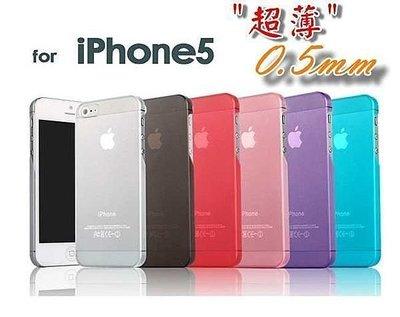 超薄 0.5mm Apple 蘋果 5代 iphone5 5s SE手機殼 保護套 磨砂外殼保護殼 台中市
