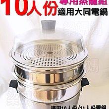 ✿:*梁媽媽♥  (10/11人份蒸籠組/蒸籠層--2層蒸籠+1蒸層】 適用大同電鍋 台灣製 304不銹鋼