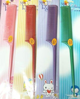 【UIshop】糖果色尖尾梳子/美髮梳