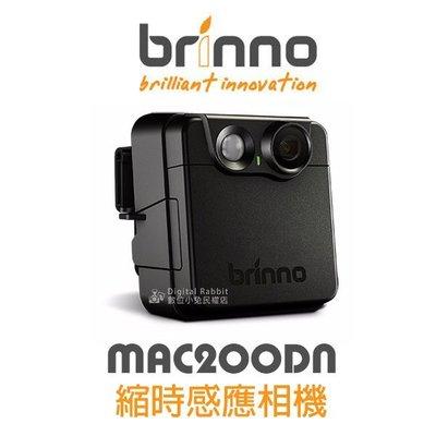 夏日銀鹽【brinno 縮時感應相機 MAC200DN】動態感應 紅外線 夜視 定時拍照 縮時攝影 安防 HD 防水