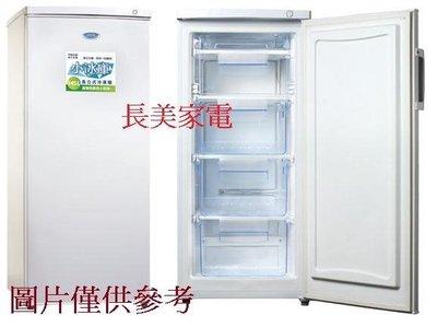 板橋-長美 SANLUX 三洋冷凍櫃 SCR-125F/SCR125F 125公升直立式冷凍櫃
