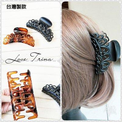 【Love Trina】台灣製MIT。 9203-1104。素面巴洛克縷空大抓夾(9cm)。鯊魚夾。髮飾 -(2色)