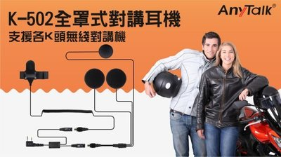 ☆台南PQS☆K502 AnyTalk 全罩式安全帽對講耳機 麥克風耳機