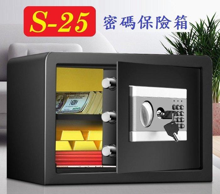 [熱銷現貨] S-25 密碼 保險箱 保險櫃 指紋辨識 防盜金庫 保管箱  黃金珠寶箱 收納櫃 現金箱 鐵櫃