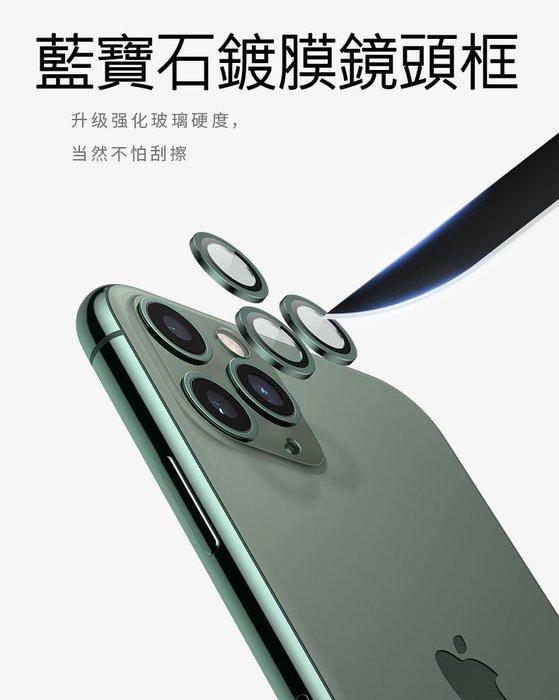 iPhone 11 Pro Max 藍寶石鍍膜 鏡頭鎧甲 鏡頭保護框  (送透明底座保護貼)