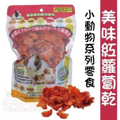 *COCO*寵物魔法村Pet Village鼠兔用紅蘿蔔乾160g小動物零食、美味點心PV-533-1605