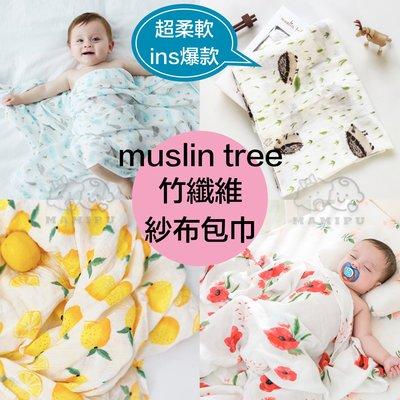 現貨*muslin tree正品 超柔軟竹纖維紗布包巾 嬰兒雙層紗布包巾 嬰兒包巾 嬰兒被 推車蓋毯 空調毯 哺乳巾