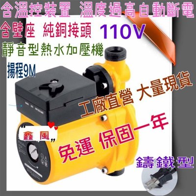 「工廠直營」超靜音熱水器加壓馬達 改善忽冷忽熱 送熱水軟管  增壓泵 熱水器加壓機 附壁座 管路増壓泵