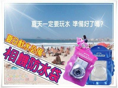 全新 防水相機袋/防水包/潛水袋/防塵袋/保護套 防塵 防沙 卡片相機伸縮鏡頭防水套