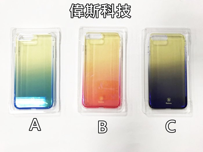 ☆偉斯科技☆BASEUS 倍思 Apple iPhone7 Plus   琥珀殼 漸層背殼 硬殼~現貨供應中~