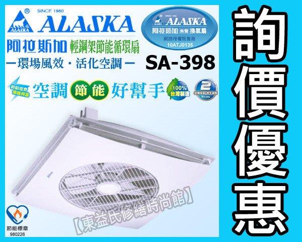 SA-398輕鋼架節能循環扇遙控型節能扇 ALASKA阿拉斯加【東益氏】售國際牌 台達電子 香格里拉 樂奇 通風扇
