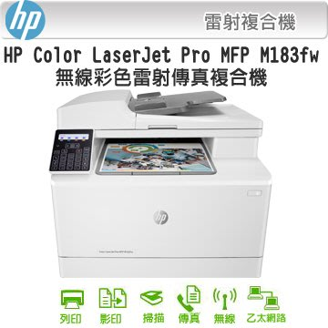 高雄-佳安資訊(含稅) HP M183fw 無線彩色雷射傳真複合機另售M155NW