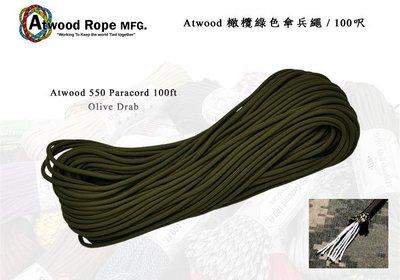 【angel 精品館 】Atwood 橄欖綠色傘兵繩 / 100呎 S14-OLIVE DRAB(RG102H)