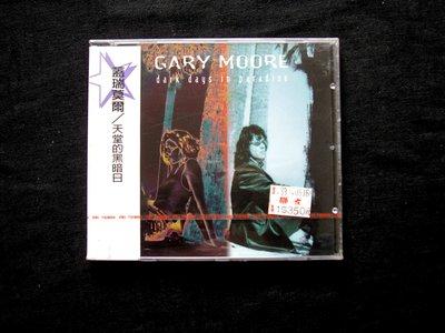 絕版CD----蓋瑞莫爾----天堂的黑暗日----原封未拆