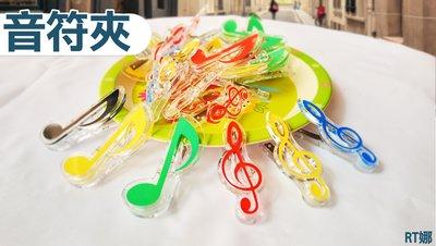 《∮聯豐樂器∮》 彩色樂譜夾 / 音符夾 / 譜夾  全新到貨  每個只要 35 元.買10送1~~!!《桃園現貨》