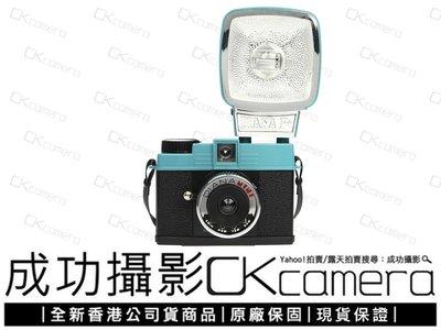 成功攝影 全新預購 Lomography Diana Mini & Flash 閃光燈套組 經典黑藍配色 可愛輕巧 Lomo相機 半格 正方型 公司貨保固二年