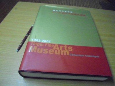 臺北市立美術館二十五週年典藏圖錄總覽 TFAM Collection Catalogue 1983~2007免運費