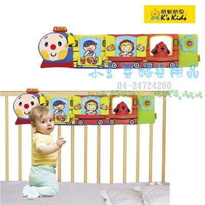 K's Kids 火車造型床圍 §小豆芽§ K's Kids 奇智奇思 益智玩具系列-火車造型床圍