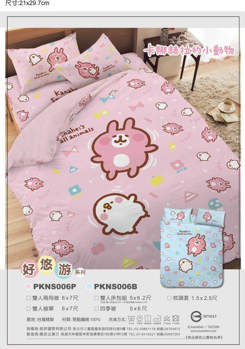 卡娜赫拉雙人床包組 卡娜赫拉床包~ 兔兔 雙人床包+四季被 床包組(雙人床包~枕頭套*2 床包*1+四季被)