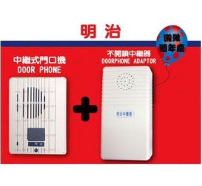 [ 明治牌 ] 不開鎖 中繼器 + 中繼式 門口機 另售 國際 東訊 NEC 總機 話機 電話
