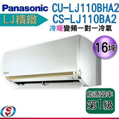 可議價【信源】16坪【Panasonic冷暖變頻分離式一對一冷氣】CS-LJ110BA2+CU-LJ110BHA2