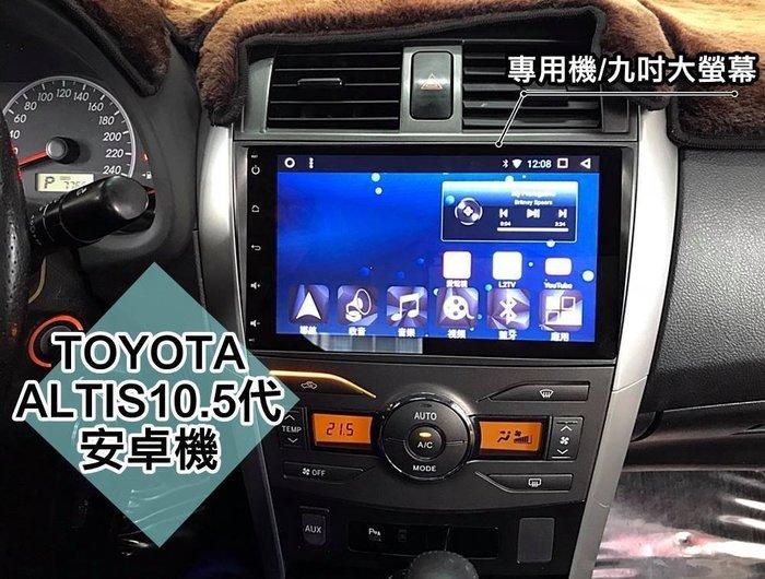 全美汽車影音 08年-13  ALTIS 專車專用安卓機 9吋螢幕 台灣設計組裝 系統穩定順暢 售服完善