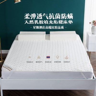 床墊 乳膠床墊軟墊席夢思保護墊防滑墊子床褥單人宿舍床護墊薄款可折疊小尺寸價格 中大號議價