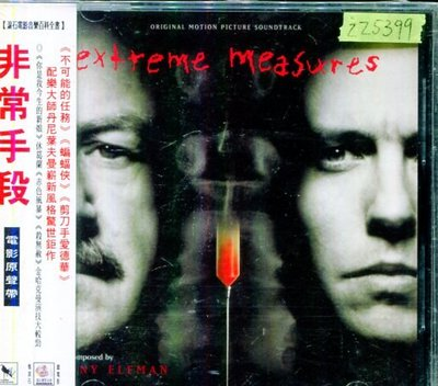 *還有唱片行三館*EXTREME MEASURES 全新 ZZ5399(需競標)
