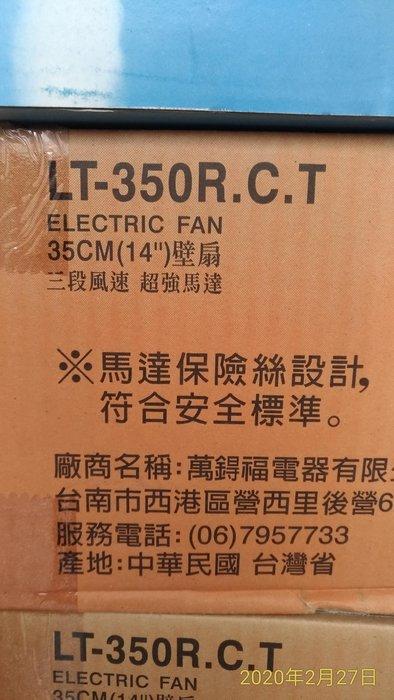LT-350R.T.C. 14吋遙控壁扇 壁掛扇