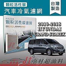 Jt車材 - 蜂巢式活性碳冷氣濾網 - 現代 HYUNDAI GRAND-STAREX 2010-2018年 附發票