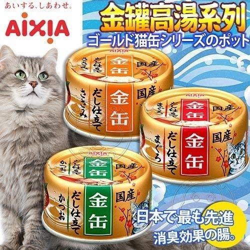 【🐱🐶培菓寵物48H出貨🐰🐹】愛喜雅 金缶高湯 (金罐高湯)貓罐頭 70g*1罐 特價45元(自取不打折)(蝦)