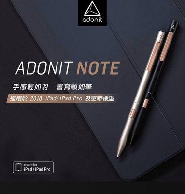免運?️最便宜?【原廠保固】Adonit Note iPad / iPad pro (防掌觸) 專用旗艦款觸控筆王