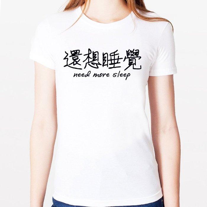 還想睡覺need more sleep女生短袖T恤-2色 中文廢話漢字瞎潮趣味禮物幽默t Gildan 美國棉 390