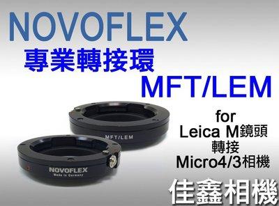 @佳鑫相機@(預訂)NOVOFLEX 專業轉接環 MFT/LEM 適用Leica M鏡頭 轉接至 Micro4/3機身