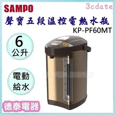 可議價~SAMPO【KP-PF60MT】聲寶 6公升溫控電熱水瓶【德泰電器】