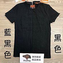 跩狗嚴選 低調質感永久經典 賈伯斯風格 極度乾燥 Superdry EMB 壓印浮雕 素T 短袖 T恤 T-shirt