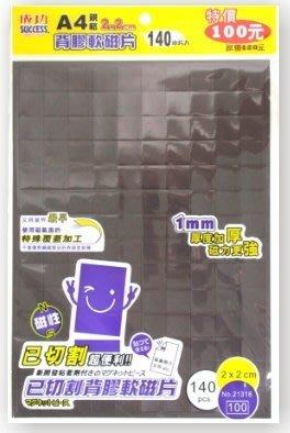 【優力文具】成功 A4已切割背膠軟磁片2X2cm(1包140片入)21318