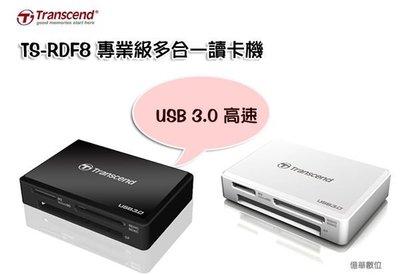 ☆eWhat 億華☆最新 Transcend 創見 RDF8 USB 3.0 專業級 高速多合一讀卡機 TS-RDF8 公司貨 白色1