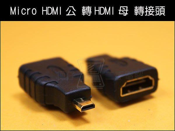 【樺仔3C】高品質 Micro HDMI公轉HDMI母 轉接頭 HDMI 1.4版 24K鍍金端子 防塵套 支援手機 DV HTC
