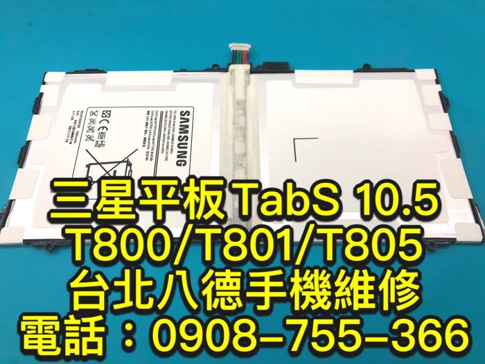 台北【八德手機維修】三星平板電池TabS 10.5 T800 T801 T805 電池 現場維修 原廠電池規格 換電池