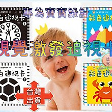 [現貨在台 台灣出貨]專為寶寶設計 寶寶早教卡 嬰兒早教視覺卡 視覺激發追視卡 簡體中文版