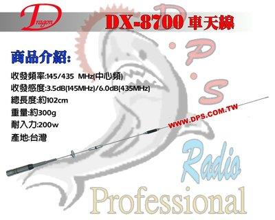 ~大白鯊無線~DX-8700 雙頻天線...