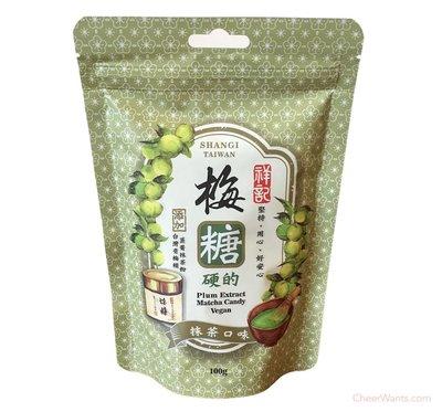 《台灣煉梅》祥記梅糖 (硬的)抹茶口味100g (4包入)~ 下午茶良伴,抹茶香氣清新綻放
