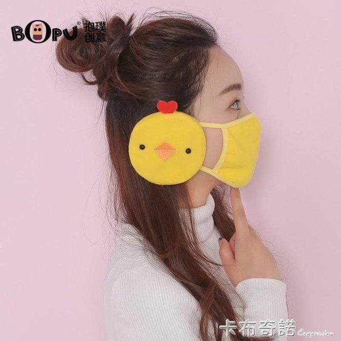 護耳口罩女士冬季可愛防寒保暖個性卡通秋冬天加厚時尚韓版學生
